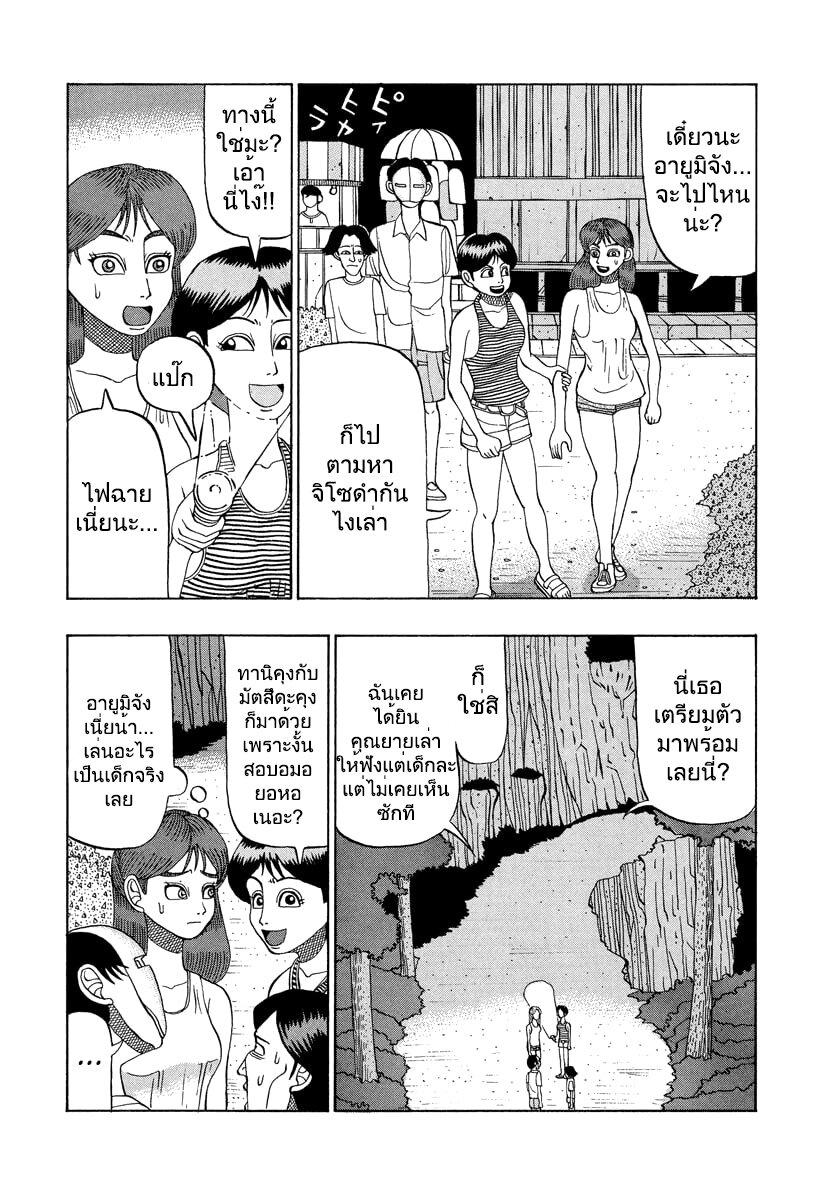 อ่านการ์ตูน Tanikamen ตอนที่ 20 หน้าที่ 7