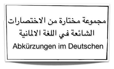 جميع الاختصارات في اللغة الالمانية Abkürzungen im Deutschen DaF-/DaZ-Blog. Wortschatz: Abkürzungen in der deutschen Sprache