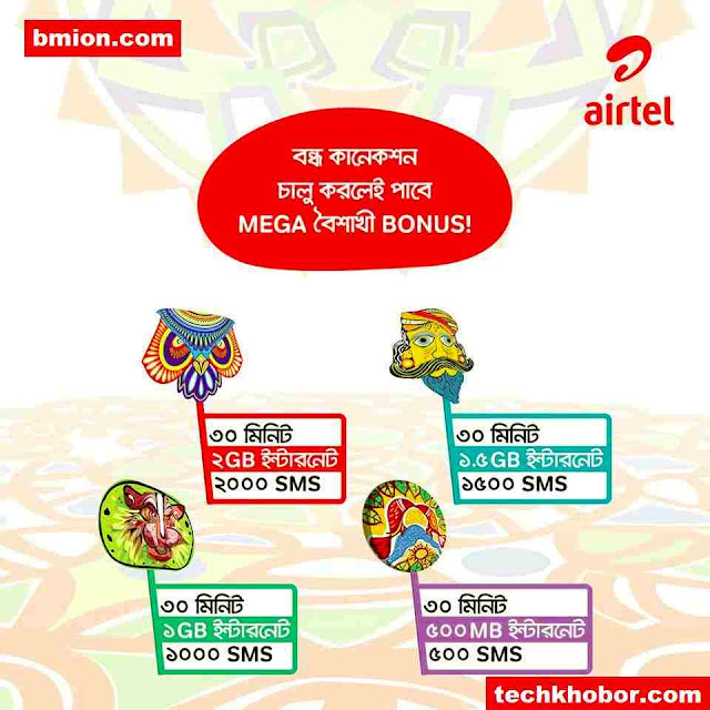 airtel-Reactivation-Bondho-SIM-offer-Upto-2GB-FRE- Internet-at-19TK-Recharge-Up-to-2000SMS-FREE-to-Robi-airtel-30Minutes-Free