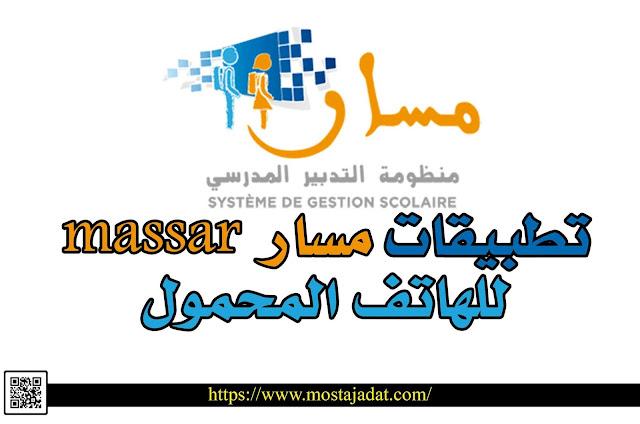 تطبيقات مسار massar  للهاتف المحمول