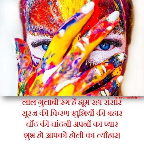 Holi Wishes in Hindi - होली की शुभकामनाये