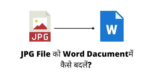 JPG File को Word Dacumentमें कैसे बदलें?