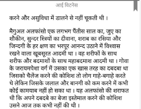Eye Witness Hindi PDF