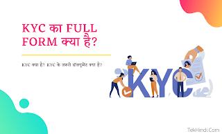 KYC Ka Full Form,KYC Full Form In Hindi