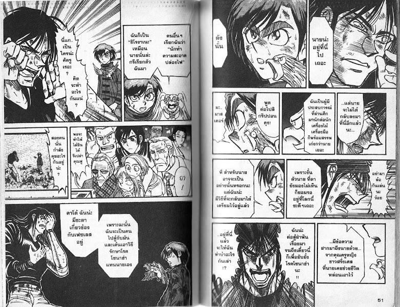 Karakuri Circus - หน้า 24