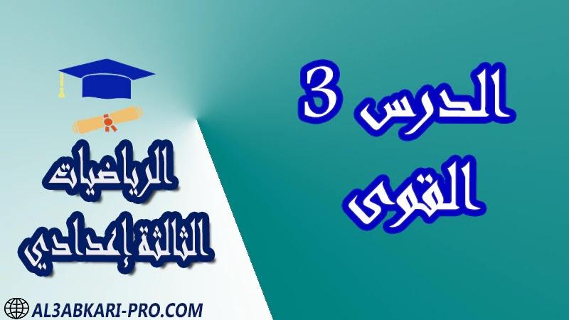 تحميل الدرس 3 القوى - مادة الرياضيات مستوى الثالثة إعدادي تحميل الدرس 3 القوى - مادة الرياضيات مستوى الثالثة إعدادي