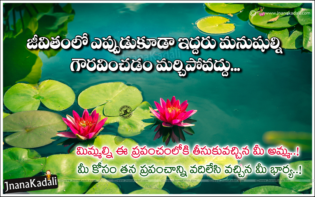 importance of mother and wife in our life quotations best