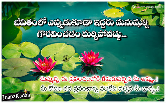 Heart Touching Quotes About Wife In Telugu The Christmas Tree