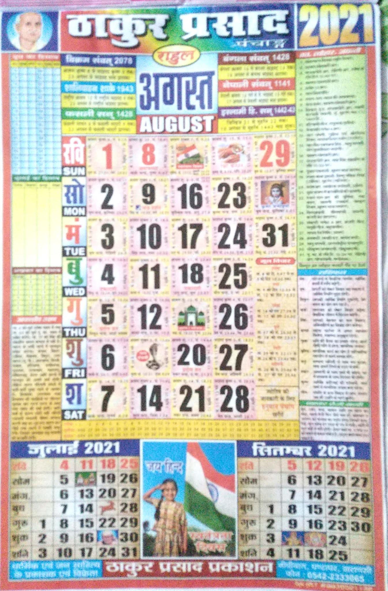 Thakur Prasad Calendar August 2021