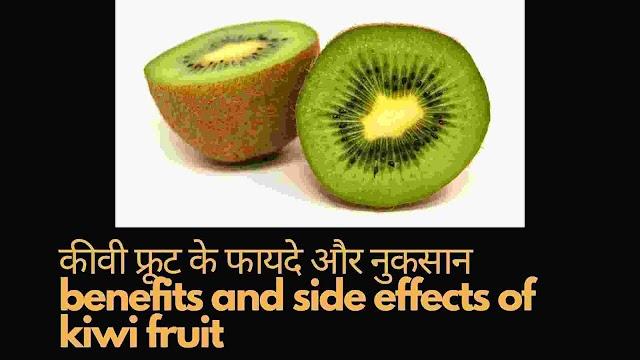 kiwi fruit benefits and side effect in hindi - खाली पेट कीवी खाने के फायदे और नुकसान