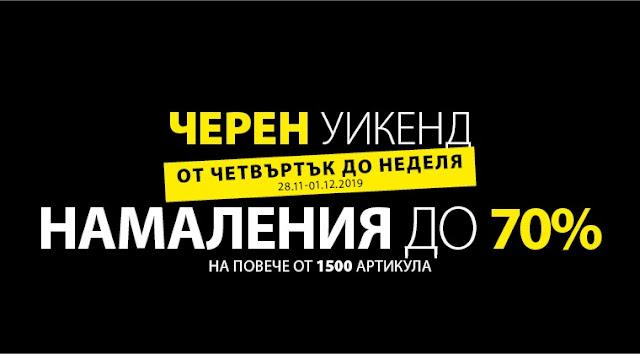 ЧЕРЕН ПЕТЪК + ЧЕРЕН УИКЕНД