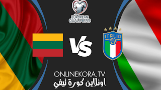 مشاهدة مباراة إيطاليا وليتوانيا بث مباشر اليوم 31-03-2021 في تصفيات كأس العالم