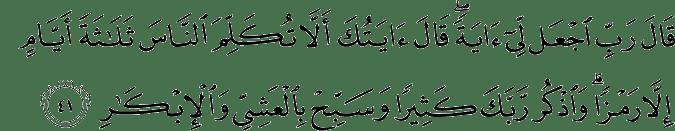 Surat Ali Imran Ayat 41