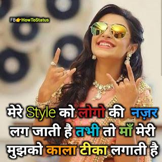 Mere Style se log Jalte Hain attitude status
