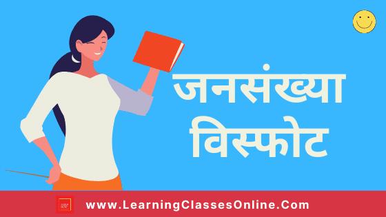 ansankhya Visfot Lesson Plan In Hindi : जनसंख्या विस्फोट पाठ योजना | Population Explosion Lesson Plan in Hindi