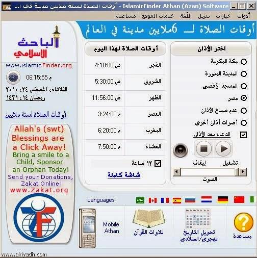 تحميل برنامج الأذان 2014 Athan Azan مجانا للكمبيوتر