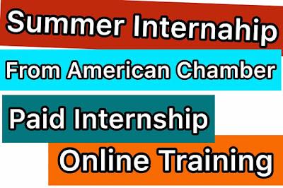 تدريب صيفي 2020| تدريب American Chamber لطلاب الجامعات