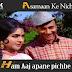 Asamaan Ke Niche, Ham Aaj /  आसमाँ के नीचे, हम आज अपने पीछे / Jewel Thief - 1967