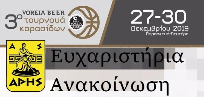 Ευχαριστήρια ανακοίνωση του Αρη για τη διοργάνωση του 3ου Πανελλήνιου τουρνουά κορασίδων του Ορφέα Νέου Σκοπού