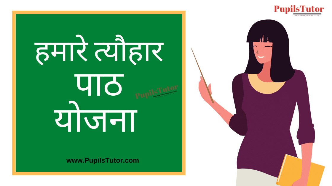 Hamare Tyohar Lesson Plan in Hindi for B.Ed/DELED | हमारे त्यौहार हिंदी निबंध पाठ योजना | Hamare Tyohar Lesson Plan