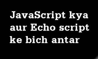 JavaScript kya aur Echo script ke bich antar