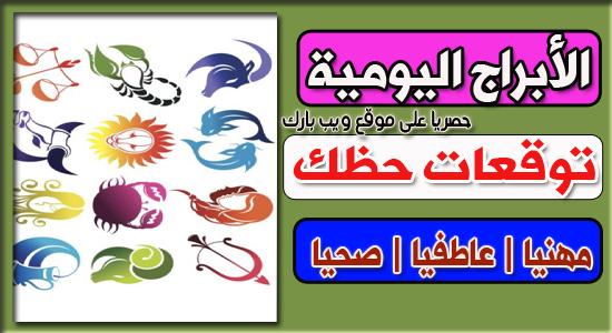 حظك اليوم الثلاثاء 26/1/2021 Abraj   الابراج اليوم الثلاثاء 26-1-2021   توقعات الأبراج الثلاثاء 26 كانون الثانى/ يناير 2021