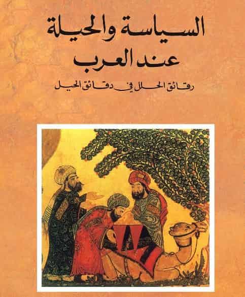 كتاب السياسة والحيلة عند العرب pdf