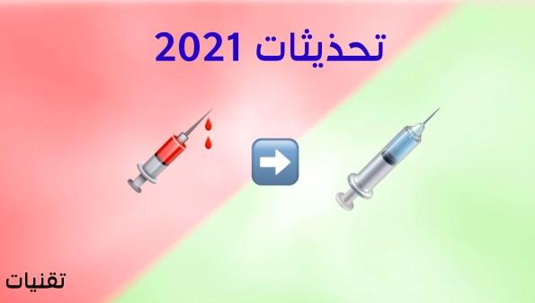 ايموجي ايفون 2021