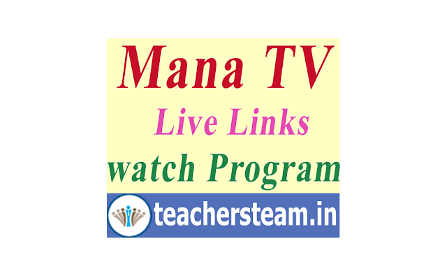 AP Mana TV Live Link watch program live