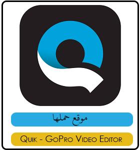 تحميل تطبيق كويك محرر الفيديو للايفون والاندرويد - Download Quik - GoPro Video Editor