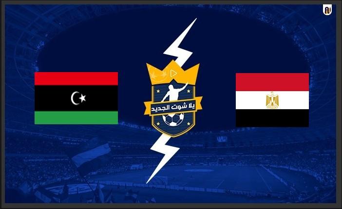 نتيجة مباراة مصر وليبيا اليوم تصفيات كأس العالم