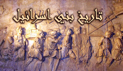 تاريخ بني اسرائيل.