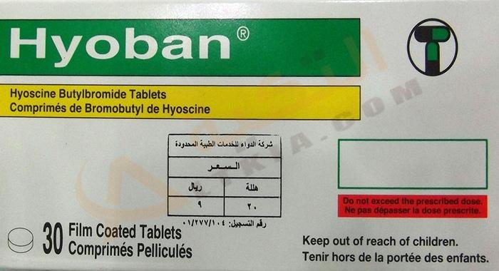 سعر ودواعى إستعمال دواء هيوبان Hyoban للتقلصات