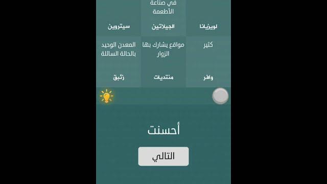لعبة فطحل العرب