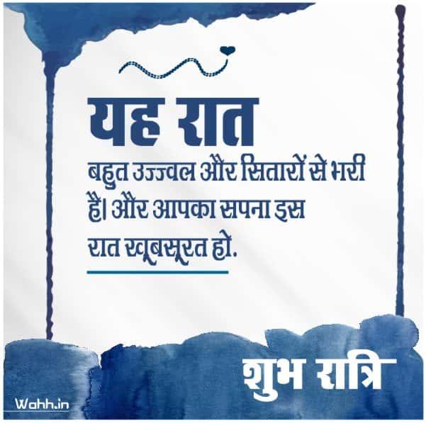 Good Night  Message Hindi