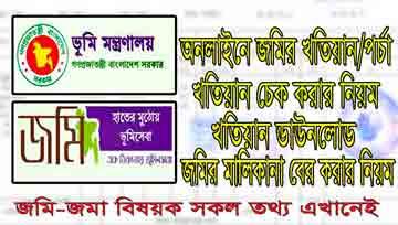 online-a-Jomir-Khotiyan-ba-porcha-1