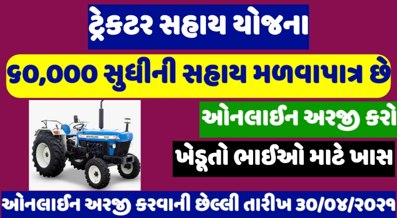 Tractor Sahay Yojana 2021 » Sarkari Yojana MaruGujaratDesi