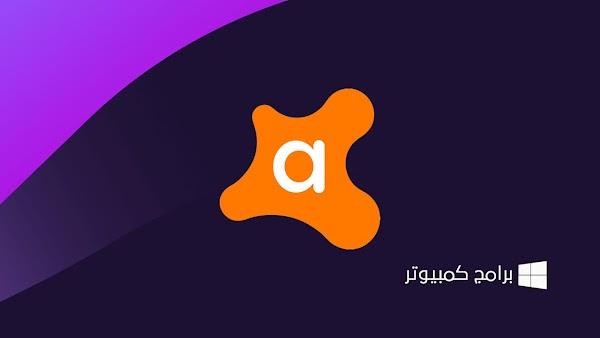 تحميل برنامج افاست 2020 للكمبيوتر كامل عربي مجانا مدى الحياة