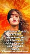 Best Shayari Hindi Status  In Hindi बेस्ट शायरी स्टेट्स ... Nanhe Yadav