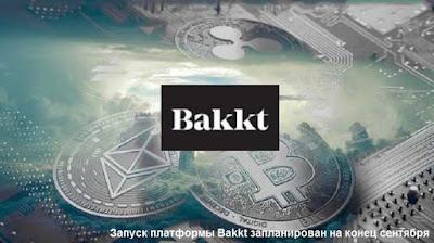 Запуск платформы Bakkt запланирован на конец сентября