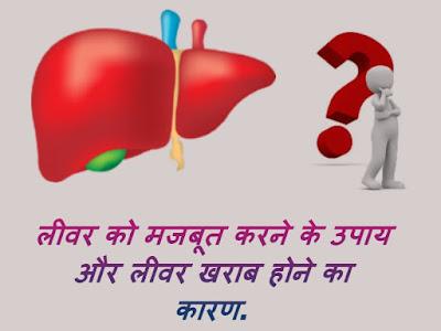 लीवर को मजबूत करने के उपाय, कारण और लक्षण | How to keep liver healthy?