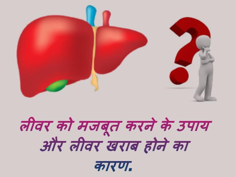 लीवर को मजबूत करने के 10 उपाय, कारण और लक्षण | How to keep liver healthy?