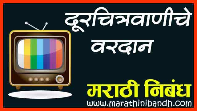 दूरचित्रवाणीचे वरदान मराठी निबंध | Doordarshan Vardan Marathi Nibandh
