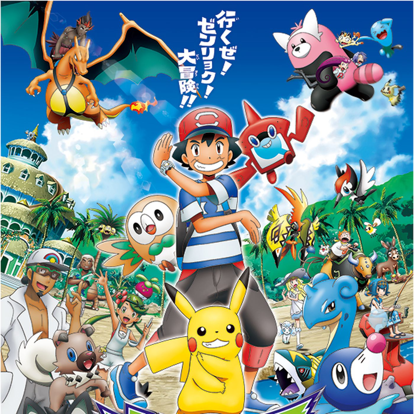 AGCollections of ANIME: POKEMON THE SERIES: SUN & MOON EPISODE 103