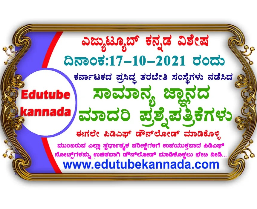 [PDF] Download 17-10-2021 General Knowledge Model Question Papers-03 PDF Now