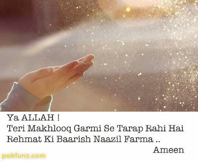barish ki dua dear diary images and quotes