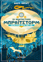 https://www.culture21century.gr/2020/05/oi-fantastikoi-brightstorm-taksidi-sthn-akrh-ths-ghs-ths-vashti-hardy-book-review.html