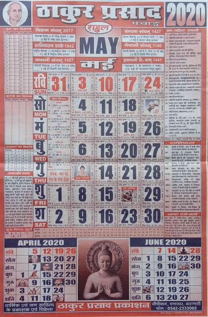 thakur prasad calendar 2020