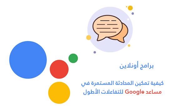 كيفية تمكين المحادثة المستمرة في مساعد Google للتفاعلات الأطول