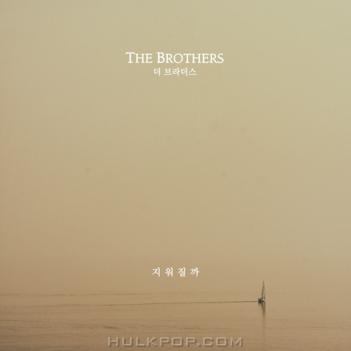 The Brothers – 지워질까 – Single